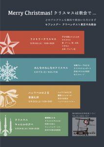 クリスマスキャロルの夕べ @ 東京中央教会 | 渋谷区 | 東京都 | 日本