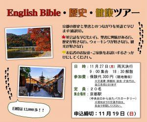 English Bible・歴史・健康ツアー