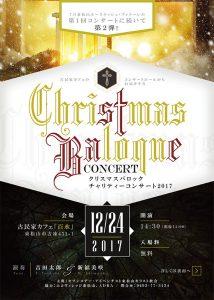 クリスマスバロックチャリティーコンサート2017 @ 古民家カフェ「百水」 | 東松山市 | 埼玉県 | 日本
