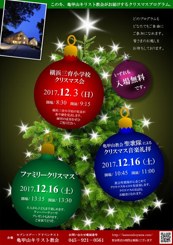 亀甲山教会聖歌隊によるクリスマス音楽礼拝