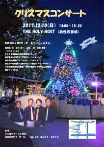クリスマスコンサート @ 金町キリスト教会 | 葛飾区 | 東京都 | 日本