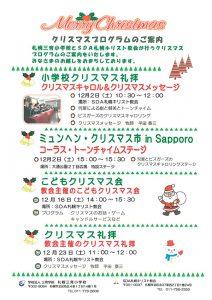 札幌教会クリスマス礼拝 @ 札幌キリスト教会 | 札幌市 | 北海道 | 日本