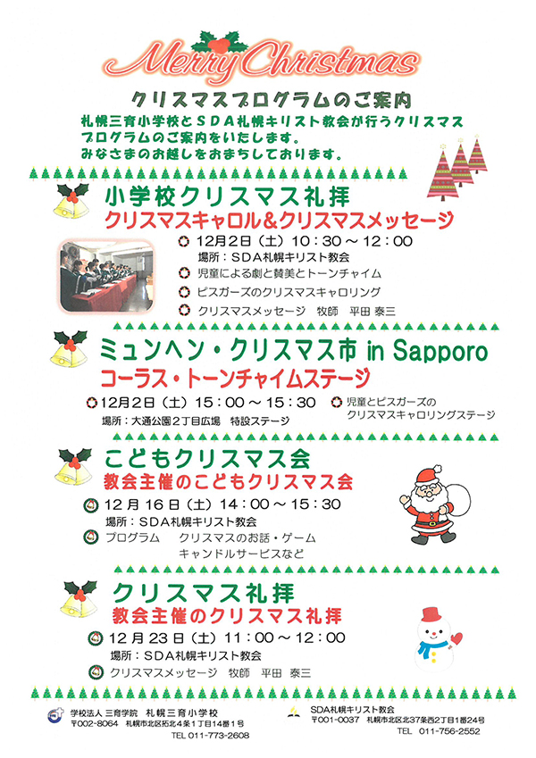 札幌三育小学校ミュンヘン・クリスマス市 in Sapporo