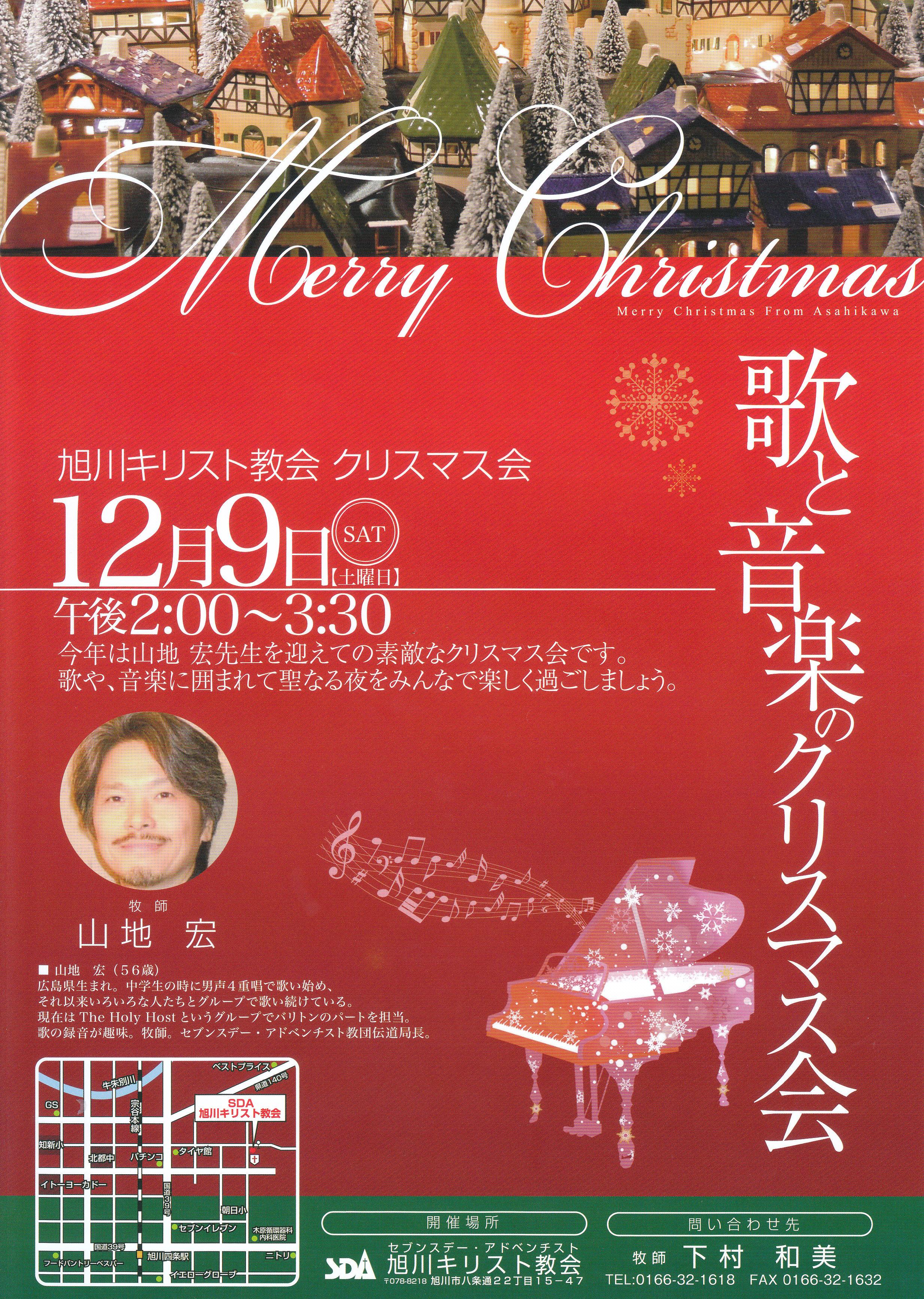 歌と音楽のクリスマス会