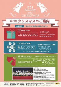 広島三育学院高校ハンドベルクワイアコンサート @ 鹿児島教会 | 鹿児島市 | 鹿児島県 | 日本