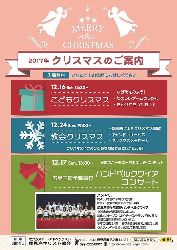 広島三育学院高校ハンドベルクワイアコンサート
