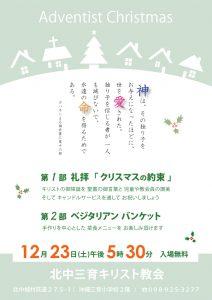 Adventist Christmas @ 北中三育キリスト教会 | 北中城村 | 沖縄県 | 日本