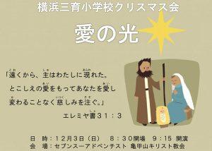 横浜三育小学校クリスマス会 @ 亀甲山教会 | 横浜市 | 神奈川県 | 日本