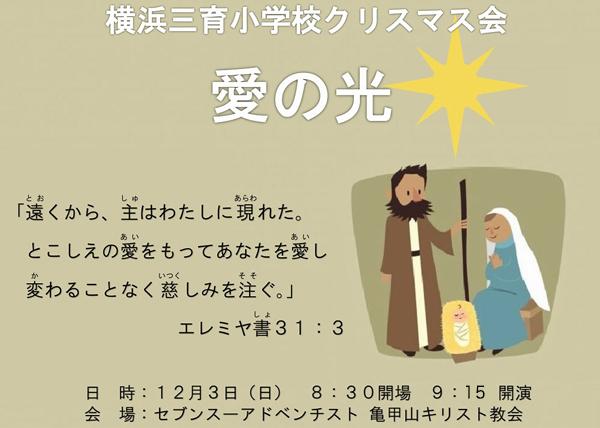 横浜三育小学校クリスマス会