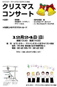クリスマス コンサート @ 八王子教会 | 八王子市 | 東京都 | 日本