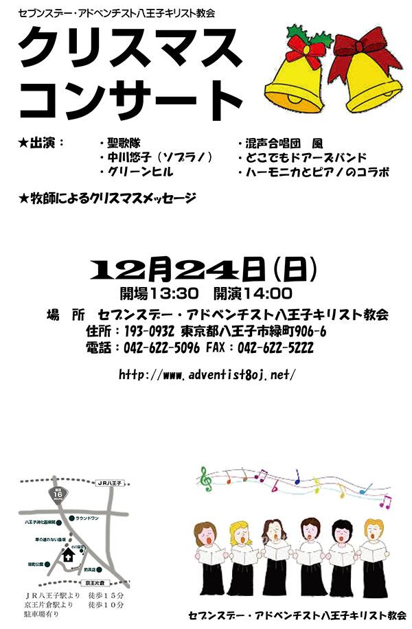クリスマス コンサート