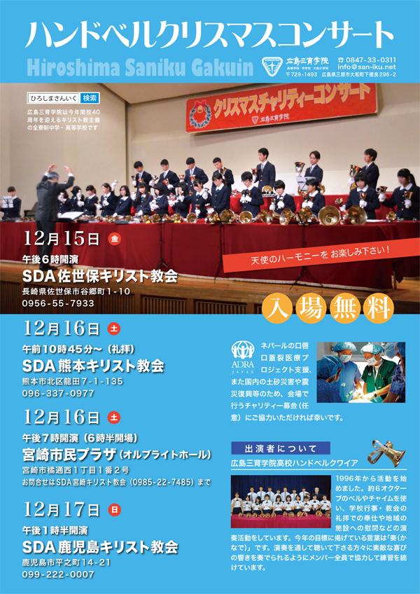 広島三育学院ハンドベルクリスマス礼拝