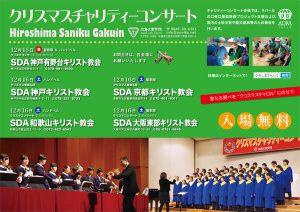 広島三育学院クリスマスチャリティーコンサート @ 大阪東部教会 | 大阪市 | 大阪府 | 日本