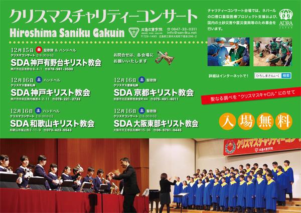 広島三育学院クリスマス礼拝