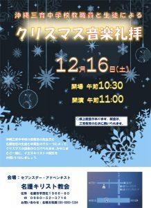 名護キリスト教会クリスマス音楽礼拝 @ 名護キリスト教会 | 名護市 | 沖縄県 | 日本
