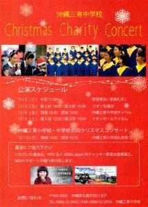 沖縄三育中学校クリスマスチャリティコンサート @ 沖縄三育中学校チャペル | 名護市 | 沖縄県 | 日本