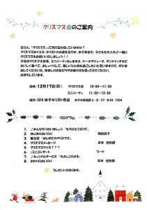 クリスマス会 @ 松江キリスト教会 | 松江市 | 島根県 | 日本