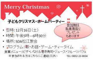 クリスマス礼拝 @ 松江キリスト教会 | 松江市 | 島根県 | 日本