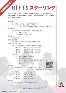 GiFTS スクーリング @ 世田谷教会 | 世田谷区 | 東京都 | 日本