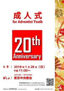 アドベンチスト成人式 @ 東京中央教会 | 渋谷区 | 東京都 | 日本