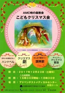 AMC時の森教会こどもクリスマス会 @ アドベンチストメディカルセンター新館ホール(AMC時の森教会) | 西原町 | 沖縄県 | 日本