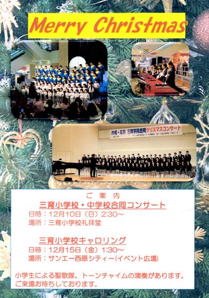 沖縄三育小学校キャロリング