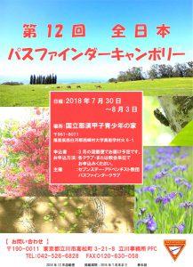 第12回全日本PFCキャンポリー @ 国立那須甲子青少年自然の家 | 西郷村 | 福島県 | 日本