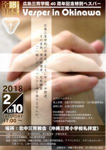 広島三育学院40周年記念特別ベスパー「IN OKINAWA」 @ 北中三育教会 | 北中城村 | 沖縄県 | 日本