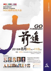 2018北アジア太平洋支部 国際宣教大会 @ KINTEX | Goyang-si | Gyeonggi-do | 大韓民国