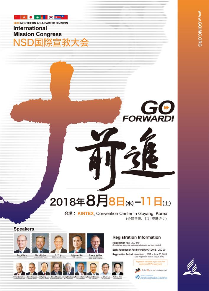 2018北アジア太平洋支部 国際宣教大会