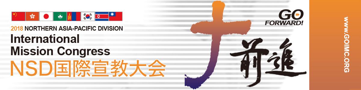 2018北アジア太平洋支部 国際宣教大会 詳細情報はこちら