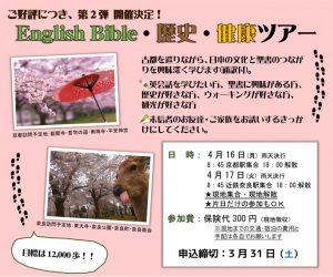 English Bible・歴史・健康ツアー @ 近鉄奈良駅 | 奈良市 | 奈良県 | 日本