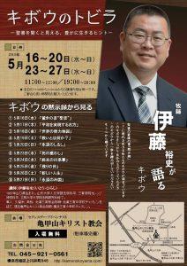 残りの民 @ 亀甲山教会 | 横浜市 | 神奈川県 | 日本