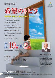 黙示録における最大の驚き @ 浦和教会 | さいたま市 | 埼玉県 | 日本