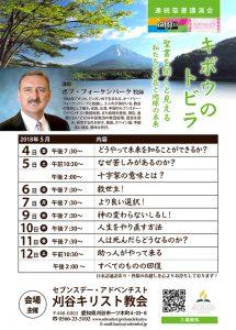 どうやって未来を知ることができるか? @ 刈谷教会 | 刈谷市 | 愛知県 | 日本