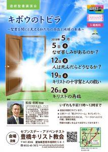 キボウのトビラ 講演会「キリストの再臨」 @ 豊橋教会 | 豊橋市 | 愛知県 | 日本