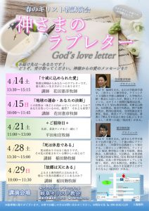 キボウのトビラ「死は休息である」 @ 岐阜教会 | 岐阜市 | 岐阜県 | 日本