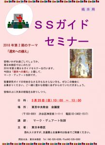 SSガイドセミナー @ 東京中央教会 | 渋谷区 | 東京都 | 日本