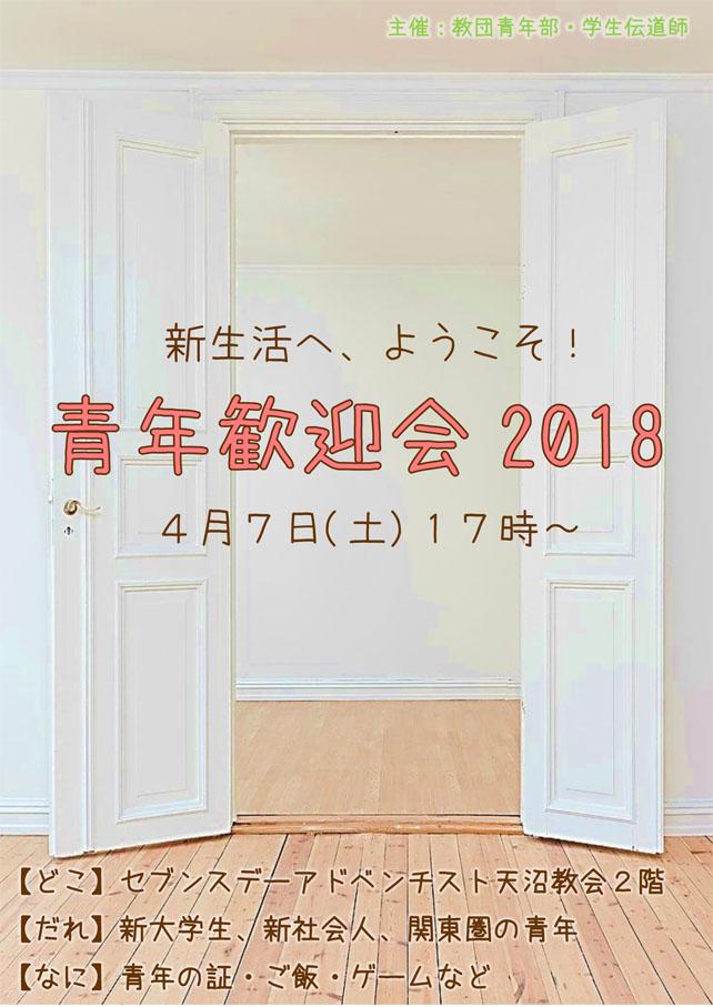 青年歓迎会2018