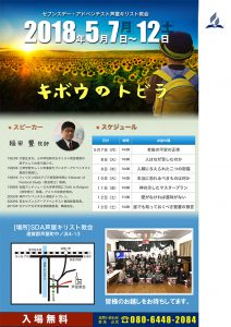 老後の不安の正体 @ 芦屋教会 | 芦屋町 | 福岡県 | 日本