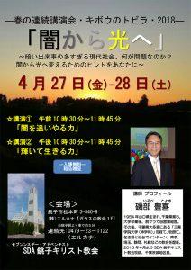 闇を追いやる力 @ 銚子教会 | 銚子市 | 千葉県 | 日本