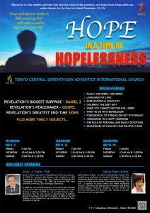HOPE IN A TIME OF HOPELESSESS @ Tokyo International Church | 渋谷区 | 東京都 | 日本