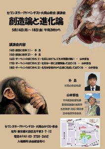 創造と信仰(1) @ 大岡山教会 | 大田区 | 東京都 | 日本