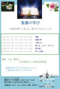 聖書の学び「聖書」 @ 藤沢教会 | 藤沢市 | 神奈川県 | 日本