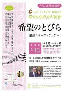 キボウのトビラ @ 広島三育学院教会ログチャペル | 三原市 | 広島県 | 日本