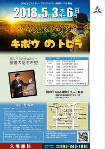 老後の不安の正体 @ 福岡教会 | 福岡市 | 福岡県 | 日本