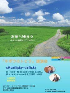 お家へ帰ろう 「神さまっているの?」 @ 三育関町教会 | 練馬区 | 東京都 | 日本