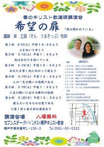 上を向いて歩こう @ 瀬戸教会 | 瀬戸市 | 愛知県 | 日本