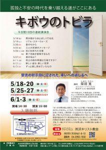 ずっと探し求めていたもの @ 所沢教会 | 所沢市 | 埼玉県 | 日本