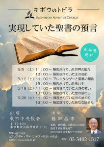 預言されていた世界の国々 @ 東京中央教会 | 渋谷区 | 東京都 | 日本